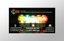 """Веб-баннер """"LED"""""""