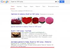 Букет из 1001 розы 1 позиция