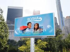 """Борд для ТРЦ""""Волна"""""""