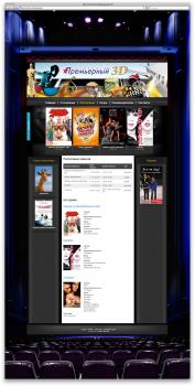 Разработка сайта для 3D кинотеатра