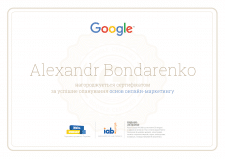 Сертификат Google Online Marketing