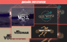 Логотипы в различных стилях