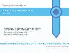 Сертификат Google Analytycs
