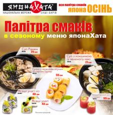 """Осеннее меню для """"Япона Хата"""""""