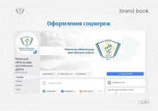 Facebook skin for  the Rivne Regional Council