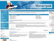 Строительная компания Мегастрой