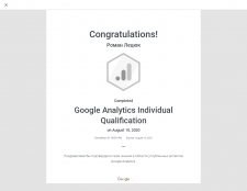 Экзамен по работе с Google Analytics