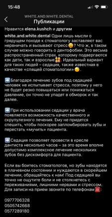 Текст для для профиля стомат. клиники в Инстаграме