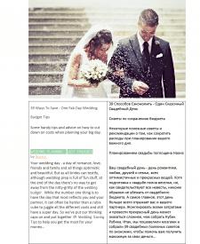 Советы по экономии на свадьбе