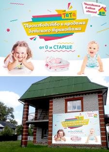 вывеска детского магазина