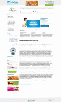 """Создание нового сайта Клининговой компании """"Mactailor"""""""