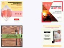 Баннеры для постинга и креативы для таргета Insta