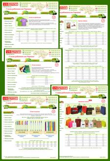 USprint - печатные услуги для бизнеса и дома
