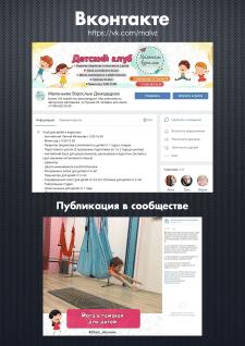 Детский клуб / Вконтакте