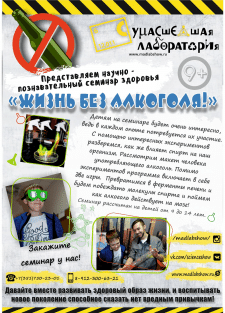 Постер для Научного шоу