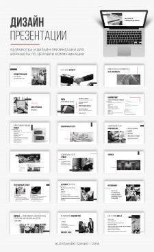 Дизайн анимированной презентации