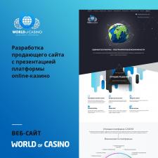 Создание сайта-презентации платформы online-казино