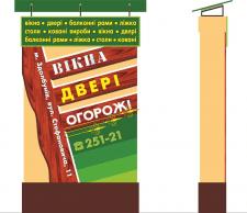 переделка совковой стелы под рекламный щит
