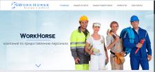 Доработки сайта для компании Work house