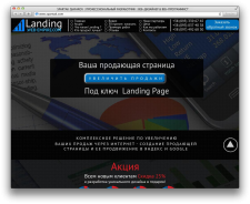 Создание Landing Page под ключ