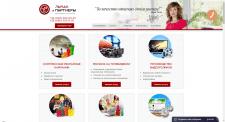 Сайт для рекламного агентства «Лычак и Партнеры»