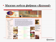 Rexwood