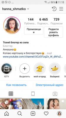 ведение и продвижение блога в Инстаграм