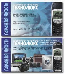 """Візитка для торгової фірми """"Технолюкс"""""""