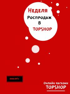 """Рекламный баннер магазина """" ТоpShop"""""""