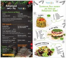 Новогоднее меню для ресторана