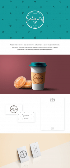 Фирменный стиль для кондитерской CookieLab