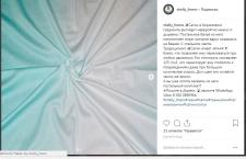 Пост Инстаграм - Постельное белье/Текстиль
