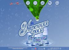Заказ питьевой воды в Днепропетровске