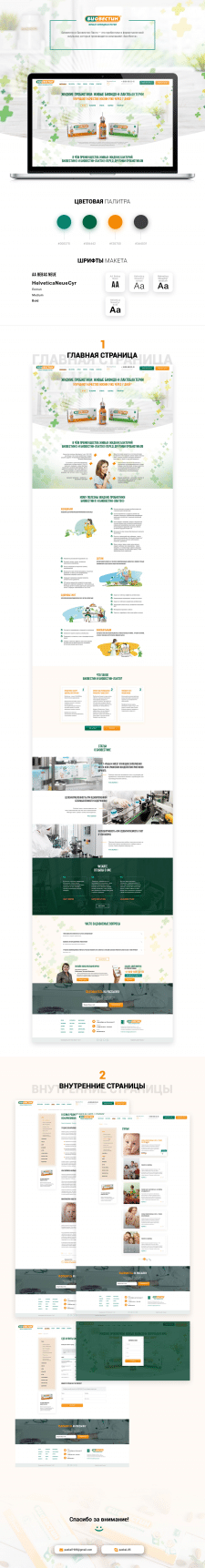 Дизайн сайта Биовестин