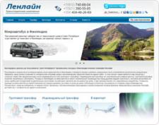 Создание сайта для транспортной компании Ленлайн.
