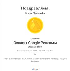 Основы Google Рекламы