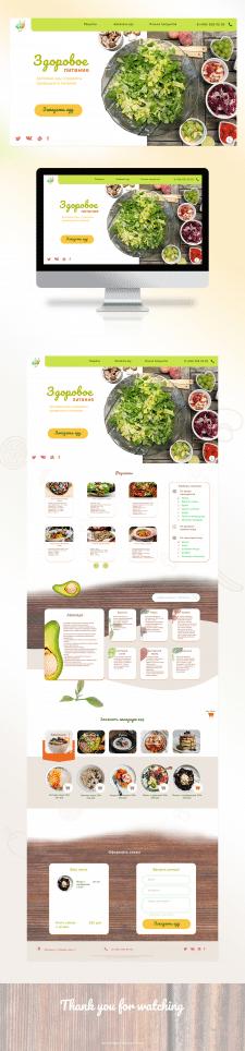 Дизайн сайта заказа здорового питания