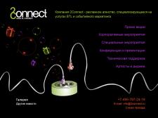 Дизайн сайта 2connect