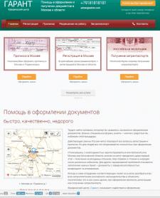 Проект сайта услуг