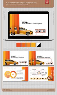 Презентация Продукта (Taxi-CRM)