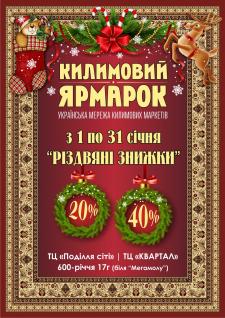 плакат А4