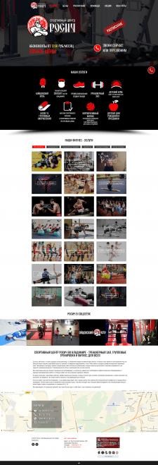 Сайт спортивного центра