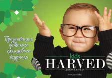 Презентация журнала Харвед кидс