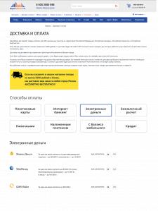 Верстка информационной страницы для интернет-магаз