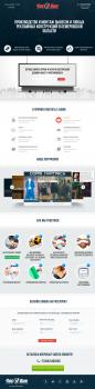 Landing page производственной компании