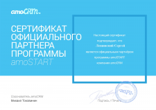 Сертификат партнёра AmoCRM