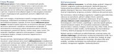 Написание и перевод текста для сайта мебельн.фурн.