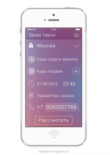 """приложение для iOS """"заказ такси"""""""