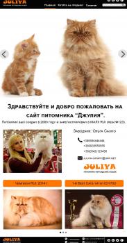 Редизайн сайта Питомника Юлия