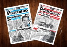 Верстка газеты Разговор